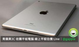 高雄收購ipad-新iPad Air與iPad mini發表了-新iPad規格懶人包說明-青蘋果3C
