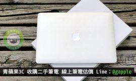 高雄收購筆電-高雄市區想賣筆電哪裡有回收? 就在青蘋果3C