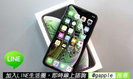 高雄收購手機-2分鐘看完就能了解二手手機買賣重點了-青蘋果3C