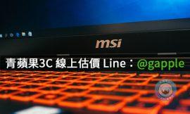 高雄收購msi筆電-高價收購電腦-中古電腦買賣請找青蘋果3C