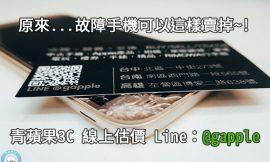 高雄收購故障手機 | 原來壞掉的手機也能換現金-青蘋果3c