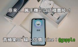 高雄2手機收購-收購手機5大重點解說-推薦青蘋果3c