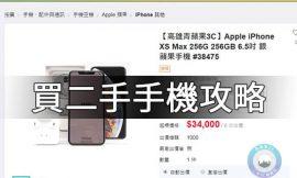 高雄市購買二手機該注意什麼?