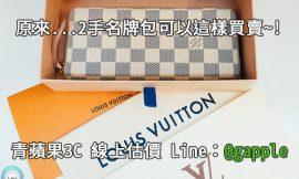 高雄二手精品包買賣-全新精品包收購-青蘋果3c