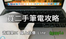 高雄筆電選購-高雄市買電腦推薦店家-青蘋果3c
