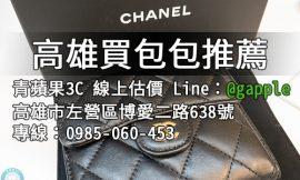 高雄買包包-最專業的二手精品專賣店-青蘋果3c