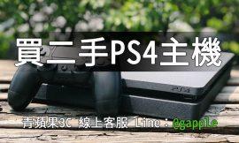 高雄買二手ps4-電玩主機買賣 – 青蘋果3c