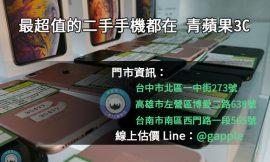 二手手機收購高雄-青蘋果3c手機換現金-0985-060-453