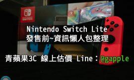 高雄收購Switch Lite-規格售價懶人包查詢-青蘋果3c