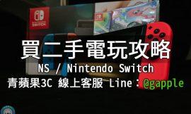 高雄買Switch-哪裡可以買到便宜的二手NS主機? 青蘋果3c