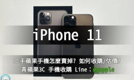 高雄收購iPhone11-Apple手機收購-青蘋果3C