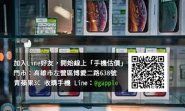 高雄市手機收購買賣推薦-高雄收購手機-首選青蘋果3C