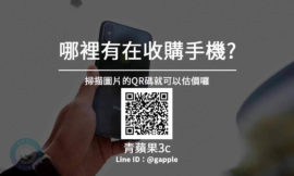 【青蘋果3C】超高價收購手機收購筆電