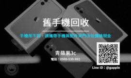 舊手機10月回收換現金 |  高雄青蘋果提供大家一起來估價手機