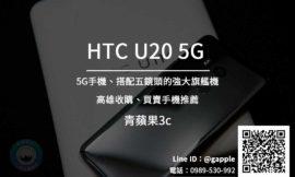 高雄收購HTC U20 5G手機 | HTC手機專賣店 青蘋果3c
