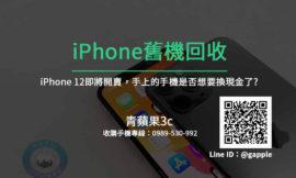 高雄回收iPhone12 舊機回收立即估價 高價收購手機 請找青蘋果3c