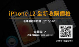 全新的iPhone12想賣掉 可以賣多少錢? 20201031