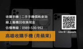 高雄收購手機 舊手機買賣價格線上詢問 [回收價格查詢]