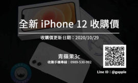 【全新手機收購查詢】iPhone 12 高雄市推薦蘋果二手手機專賣店-青蘋果3c