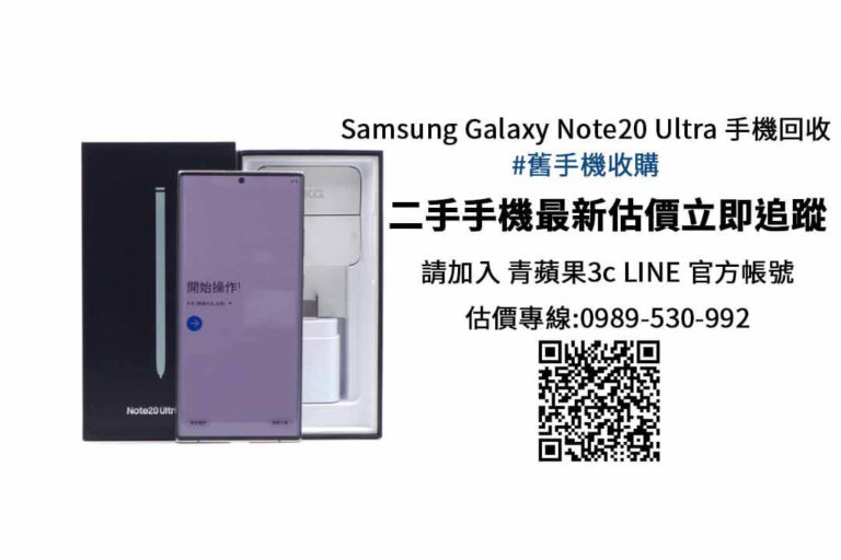 Samsung Galaxy Note20 Ultra N9860 256G 二手價查詢- 青蘋果3c