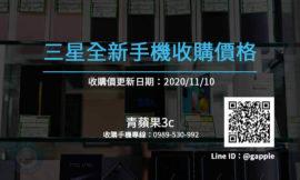 【高雄全新三星手機收購】收購手機收購價格快速查詢20201110-青蘋果3c