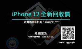 收購iPhone高雄找青蘋果3c-提供線上手機,收購線上報價單查詢[20201102]
