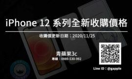 全新手機收購-iPhone 12 全新 收購