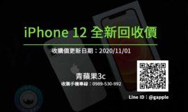 高雄回收全新iPhone12-高價收購手機-報價單20201101-青蘋果3c