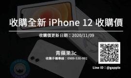 高雄收全新iPhone | iPhone12全新收購價搶先看(11/9)-每天更新-青蘋果3c