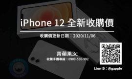 【青蘋果】iPhone收購高雄-南部專業手機專賣店-11/6全新手機收購報價