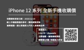 [20201214] 高雄左營鳳山全新iPhone 收購報價表-青蘋果3c