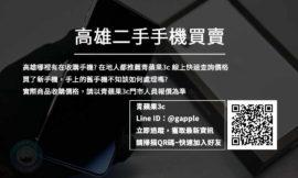 高雄二手手機-高價收購iPhone | 青蘋果3c