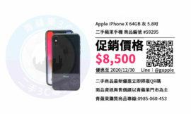【高雄市】iPhone X 二手手機哪裡買比較便宜? | 青蘋果3c