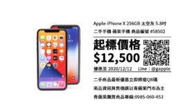 【高雄市】買iPhone X-哪裡買二手iPhoneX 256G最便宜?