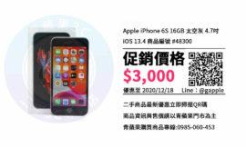 【買二手手機】Apple iPhone 6S 16GB 太空灰 4.7吋 二手手機 二手價查詢-青蘋果3c