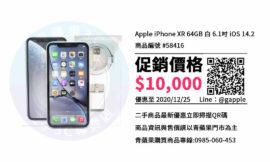 【高雄買手機推薦】iPhone XR 64G哪裡買比較便宜? | 青蘋果3c
