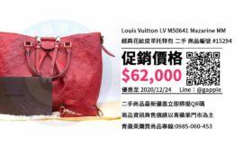 【2020必買包】Louis Vuitton | 經典名牌包 M50641 Mazarine MM-青蘋果3c