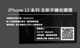 高雄收購手機 | 全新未拆的iPhone12能賣多少錢? 青蘋果3c線上快速查詢回收價格