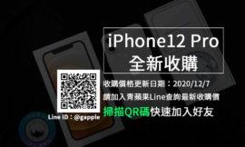 【高雄市】iPhone 12 Pro全新收購價 手機回收推薦青蘋果3c (20201207)