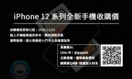 iPhone 12 新機收購 – 全新蘋果手機收購價格20201215 – 青蘋果3C