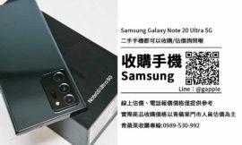 高雄收購note 20 ultra 5g-三星手機收購