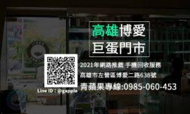 手機二手買賣區,高雄-左營區| 手機空機| android手機