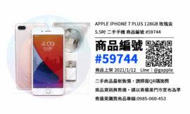 高雄中古手機,高雄-左營區 | iPhone 7 Plus 128G | 青蘋果3C