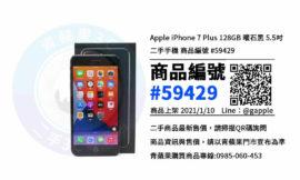 高雄中古手機,買二手手機 | iPhone 7 Plus 128GB – 青蘋果3c