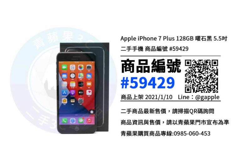 高雄中古手機,買二手手機 | iPhone 7 Plus 128GB – 青蘋果3c