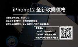 iPhone 12收購價格,更新日期| 20210102 | 北高雄手機店