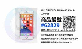 賣i8 plus   iphone 8 plus二手高雄市哪裡買   就在青蘋果3c