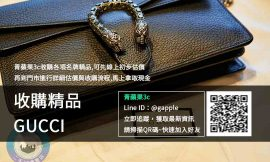 【GUCCI】高雄二手精品收購 | 包包估價 0985-060-453 | 左營區博愛二路638號 | 青蘋果3c