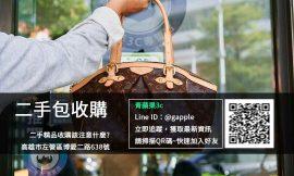你一定要知道的二手包收購5大流程   為舊包包創造高價回收的因素   青蘋果3c