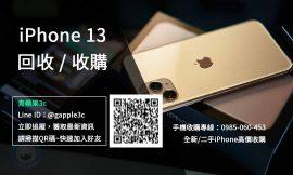 【高雄市】iPhone 13 回收   Apple iPhone舊機換新機收購價格規格查詢